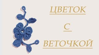 Цветок с веточкой крючком Мотив крючком Мотив для ирландского кружева Вяжем по схемам