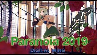 【東方ヴォーカルPV(MMD)】Paranoia 2019【DiGiTAL WiNG公式】【touhou】