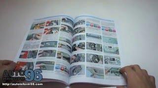 видео Каталог запчастей Лада Приора (седан, хэтчбек, универсал и купе)