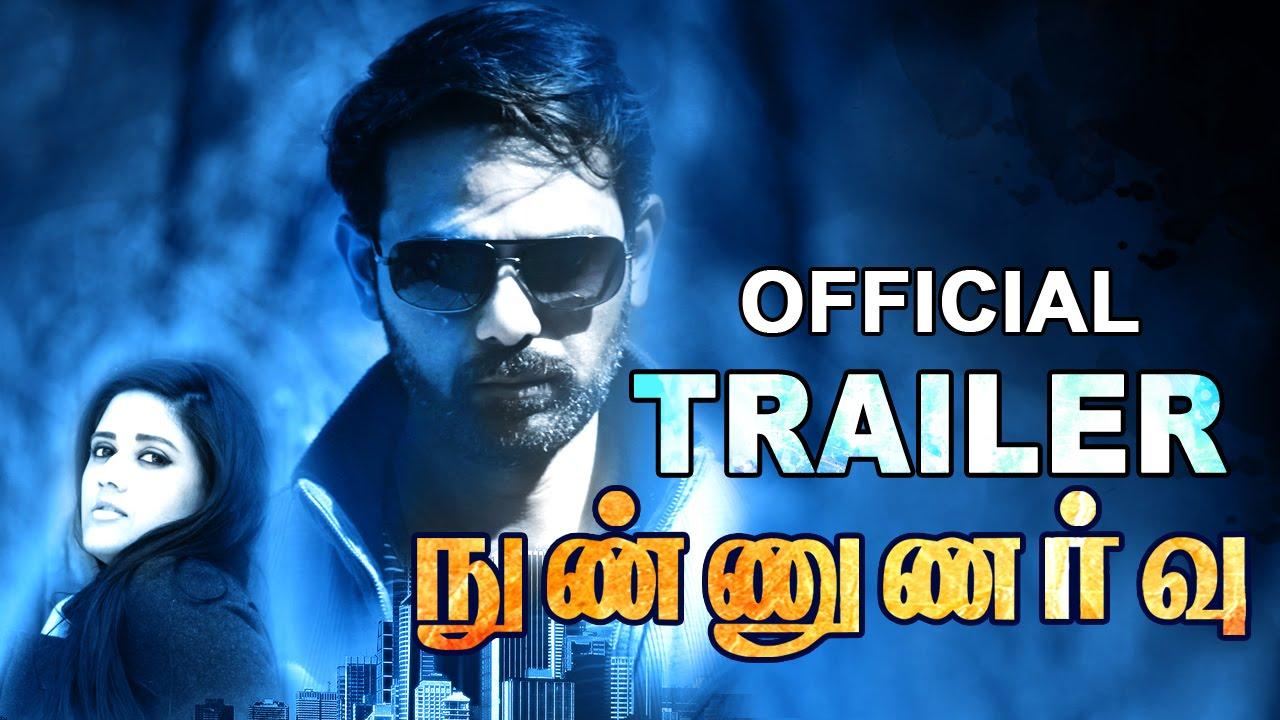 Nunnunarvu Tamil 2016 Full Movie