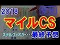 マイルチャンピオンシップ 2018 最終予想 【競馬予想】