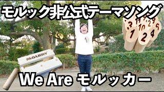 オリジナル曲「We Are モルッカー」【モルック非公式ソング】