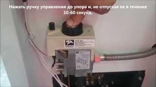 Инструкция запуска котла ЛЕМАКС с автоматикой 630 EURO SIT(Итальянская автоматика для газовых котлов 630 EURO SIT является самой популярной, но иногда не все разбираются..., 2015-10-17T09:49:45.000Z)