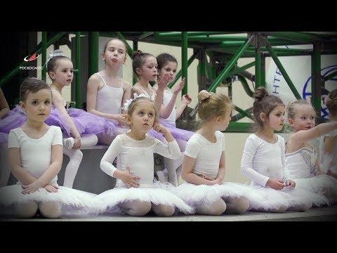 Дети: космический балет
