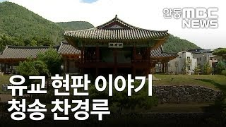 유교현판이야기 40편 청송 찬경루 / 안동MBC