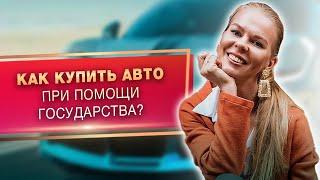 Где купить авто