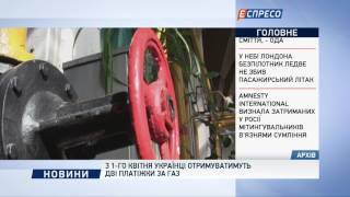 З 1 квітня українці отримуватимуть дві платіжки за газ