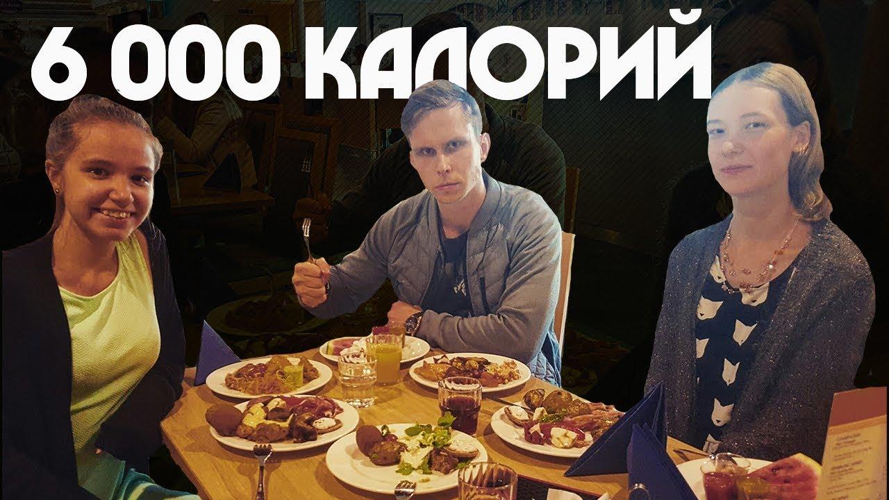 Сколько еды можно съесть за 1 час? Cheatmeal challenge.