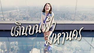 ซอฟท่องโลก-เดินบนฟ้า-กับจุดชมวิวที่สูงที่สุดในกรุงเทพมหานคร