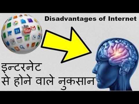 Image result for इंटरनेट के नुकसान
