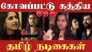 Tamil Actress Gets  Angry speech|பயங்கரமாக கோவப்பட்ட தமிழ் நடிகைகள்
