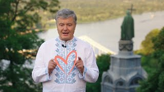 Порошенко емоційно привітав всіх українців зі святом Хрещення Русі