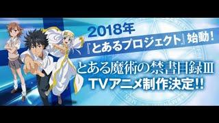 Toaru Majutsu no Index season 3 trailer  ( 2018 Anime )