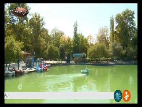 Iran Tehran city, City Park report گزارشي از بوستان شهر تهران ايران