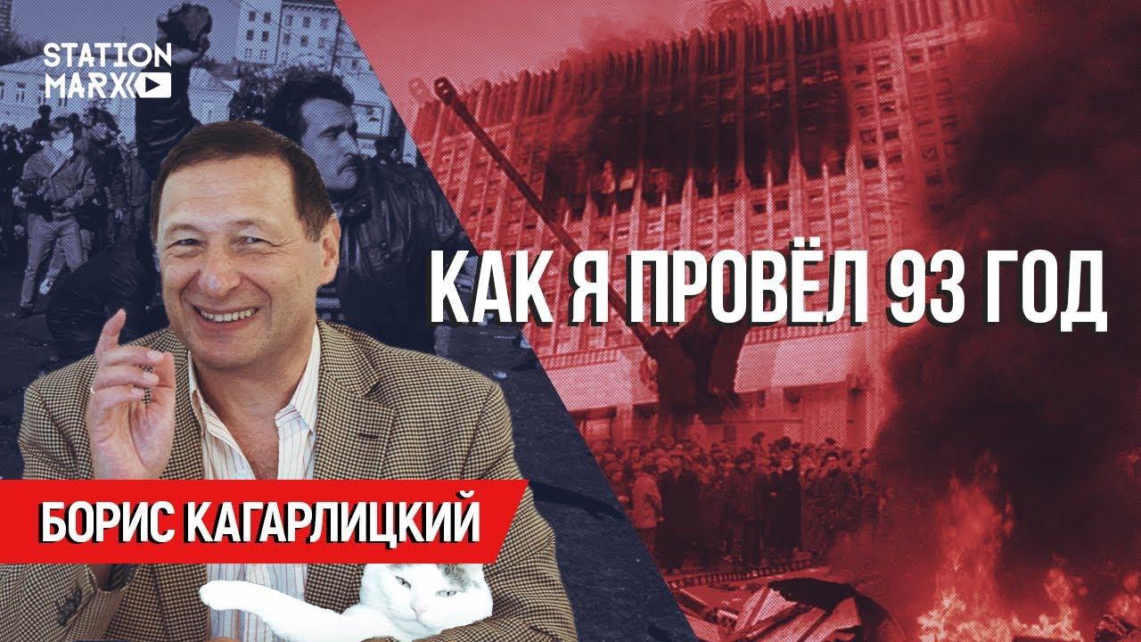 Черный октябрь 1993. Борис Кагарлицкий