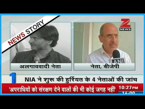 NIA starts investigation on funding to separatists leader in Kashmir