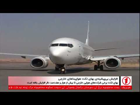 Afghanistan Dari News 13.09.2017 خبرهای افغانستان
