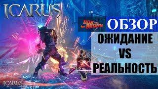 ОБЗОР ICARUS Online - Ожидание VS Реальность