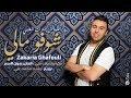 Zakaria Ghafouli - Chofo Mali (EXCLUSIVE Lyric Clip)   (زكرياء الغفولي - شوفو مالي (حصرياً