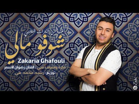 Zakaria Ghafouli - Chofo Mali (EXCLUSIVE Lyric Clip) | (زكرياء الغفولي - شوفو مالي (حصرياً