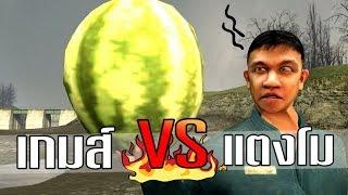 เกมส์-vs-แตงโม