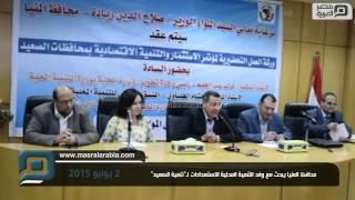مصر العربية |  محافظ المنيا يبحث مع وفد التنمية المحلية الاستعدادات لـ
