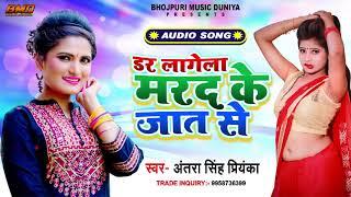 #Antra Singh Priyanka का सबसे बड़ा #Bhojpuri Song | Dar Lagela Marad Ke Jaat Se | Bhojpuri Song 2020