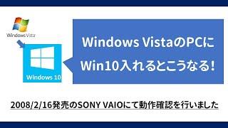 VistaのパソコンにWindows10を入れるとこうなる!