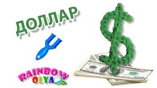 брелок ДОЛЛАР из резинок на рогатке без станка | Rainbow Loom charms Dollar