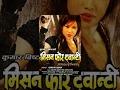 MISSION 420 | Latest Hot Full Movie | Suman Singh, Sunil Thapa, Nirmal Sentruy