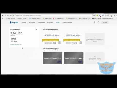 Как привязать счет карты Сбербанка  для вывода денег через Paypal