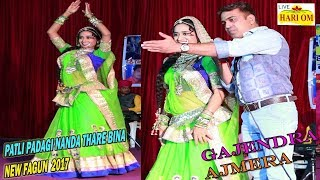 Gajender Ajmera Patli Padgi पतली पड़गी नानदा थारे बीना  Rajasthani DJ Song Remix