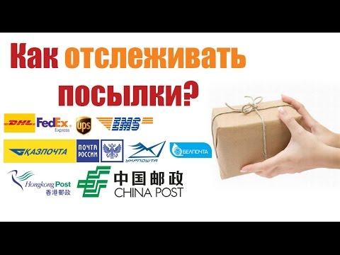 Отслеживание посылок из Китая (Как отследить посылку по ТРЕК номеру?)