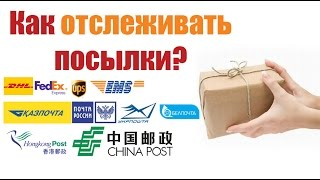 Отслеживание посылок из Китая (Как отследить посылку по ТРЕК номеру?)(, 2014-09-12T22:07:04.000Z)