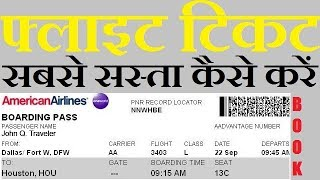 HOW TO BOOK CHEAP FLIGHT TICKET FROM MOBILE TAB PC  HINDI URDU