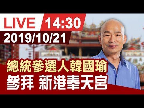 【完整公開】總統參選人韓國瑜參拜 新港奉天宮