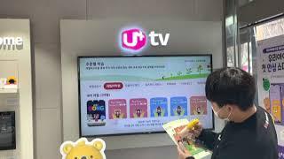 LG U+전주 고사동 중앙점 대리점 유삐펜 소개