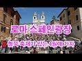 이태리여행, 로마 스페인광장, 철쭉 축제, 이태리 여행,Piazza di Spagna, Spanish Square,이탈리아 여행 브이로그,#스페인광장 #로마