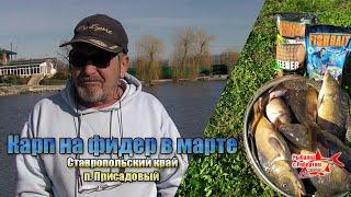 Карп на фидер в марте Ставропольский край п Присадовый FishBait в деле