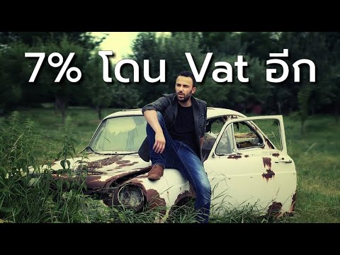 Vat 7% ต้องเสีย ถ้าผ่อนรถมือสอง ดอกเบี้ยก็แพงกว่ารถป้ายแดง จัดไฟแนนซ์รถใหม่ไม่เสีย Vat