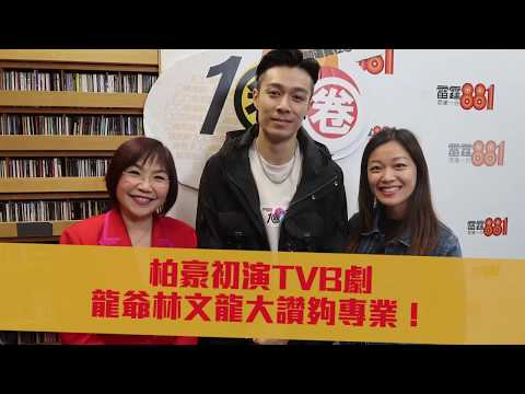 柏豪初演TVB劇, 龍爺林文龍大讚夠專業!