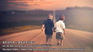 Wo De Hao Xiong Di-terjemahan indonesia