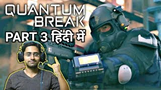 Quantum Break (Hindi) Gameplay Walkthrough #3 - Industrial Area [PC Gameplay]