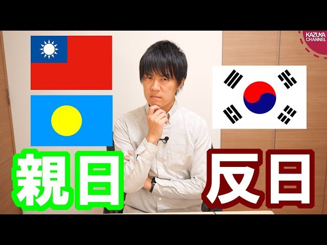 何故パラオ・台湾は親日で半島は反日なのか?【パラオレポート1】