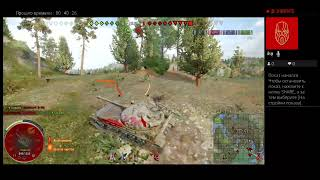 World of tanks ps4 pro