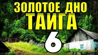 20 ЛЕТ В ТАЙГЕ | СУДЬБА ИВАНА | НАХОДКА ЗОЛОТА - КЛАД ПРИРОДЫ | ТАЕЖНЫЙ ТУПИК - ПРИ СМЕРТИ 6