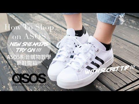 必學!省超多的小技巧。ASOS影音購物教學|ASOS Guide: How To Shop On ASOS!(With secret tip!)