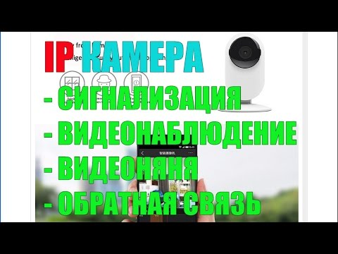 Видеонаблюдение в Киеве для офиса, дачи, дома, купить IP