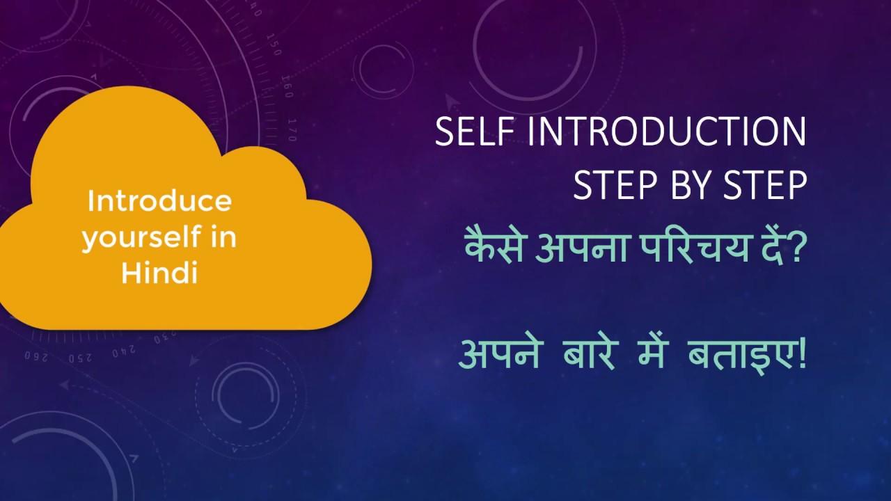 Self introduction in Hindi:अपना परिचय कैसे दें
