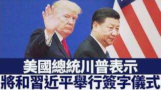 川普:將與習近平舉行貿易協議簽字儀式|新唐人亞太電視|20191227
